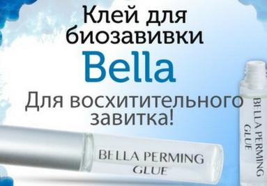 Клей Белла для ламинирования ресниц